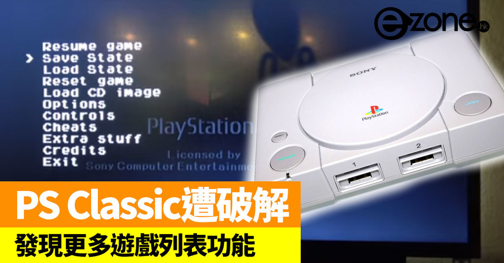 PS Classic遭破解發現更多遊戲列表功能- ezone hk - 遊戲動漫