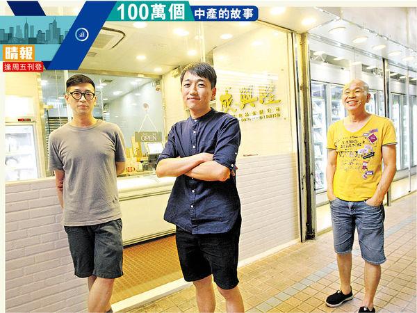 屯門長龍凍肉店 靠fb轉型