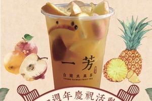 【一芳水果茶香港】一芳水果茶一周年快閃優惠 全線分店水果茶買一送一