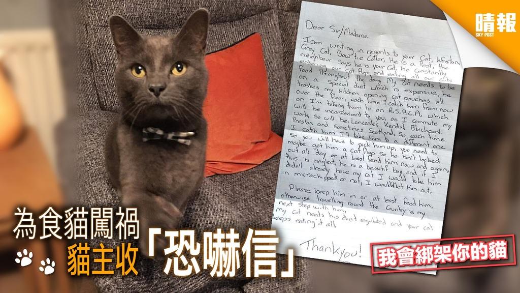 為食貓闖禍 貓主收信:「我會綁架你的貓」