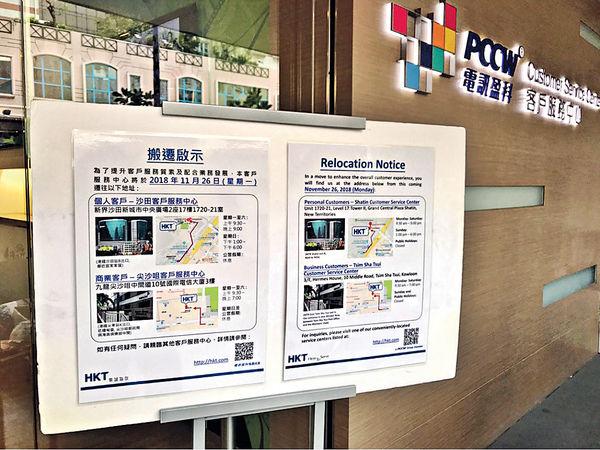 客服中心違規 香港電訊6機樓遭釘契