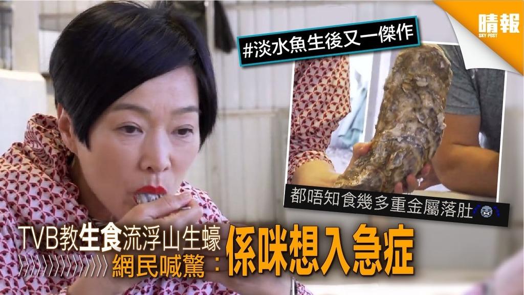 TVB教生食流浮山生蠔 網民喊驚:係咪想入急症