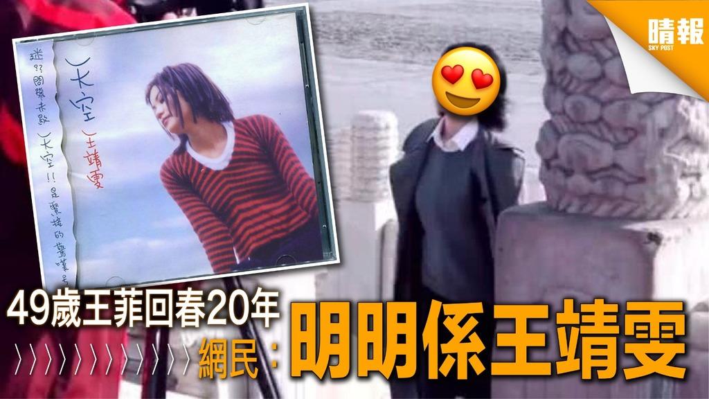 49歲王菲回春20年 網民:明明係王靖雯