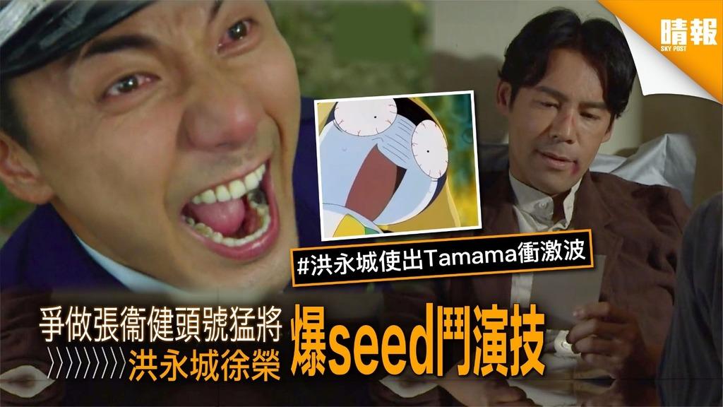 【大帥哥】爭做張衞健頭號猛將 洪永城徐榮爆seed鬥演技