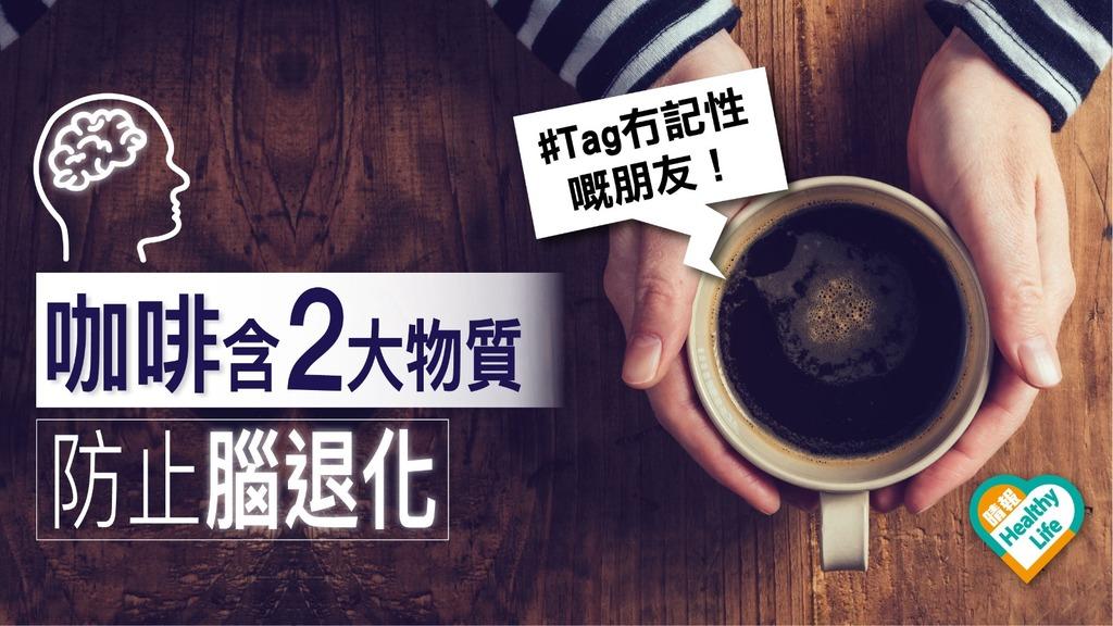 咖啡因EHT防止腦內累積α-突觸核蛋白 減患2種腦神經疾病