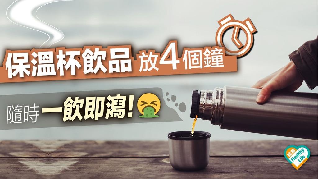 用保溫杯要留意飲品溫度 下降至危險溫度範圍隨時肚瀉