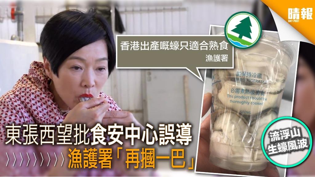 【流浮山生蠔風波】東張西望批食安中心誤導 漁護署發帖「再摑一巴」