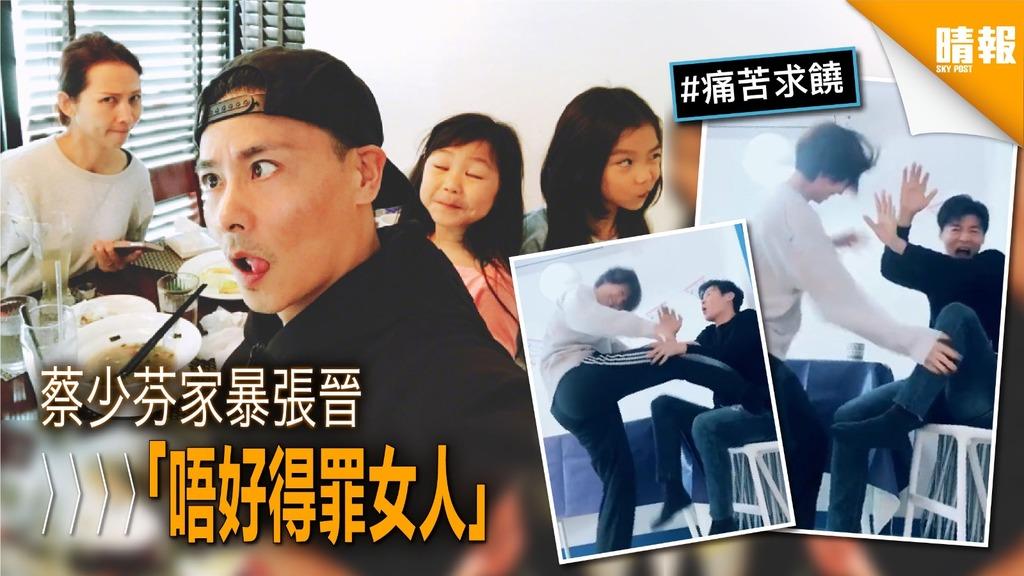 蔡少芬家暴張晉 「唔好得罪女人」
