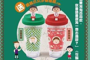 【便利店新品】7-Eleven聯乘櫻桃小丸子  新推出別注懷舊版雙層咖啡杯