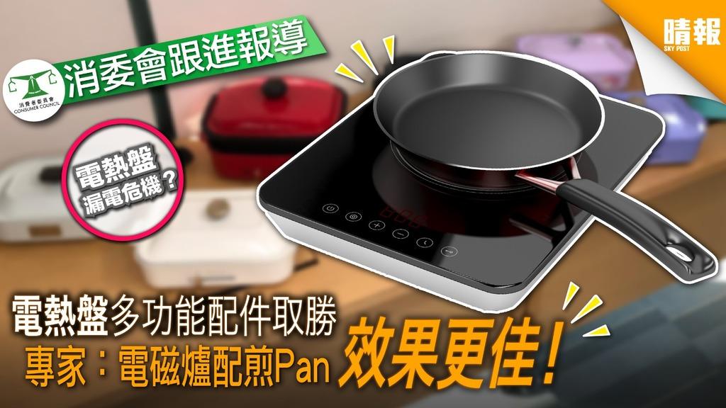 【消委會跟進】電熱盤多功能配件取勝 專家主廚:電磁爐配煎Pan效果更佳!