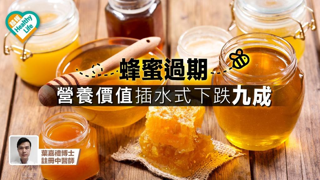 蜂蜜起泡代表過期 誤服易引起腸胃炎