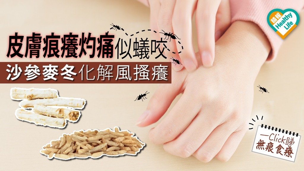 冬天預防皮膚瘙癢症有法 中醫化解靠沙參麥冬