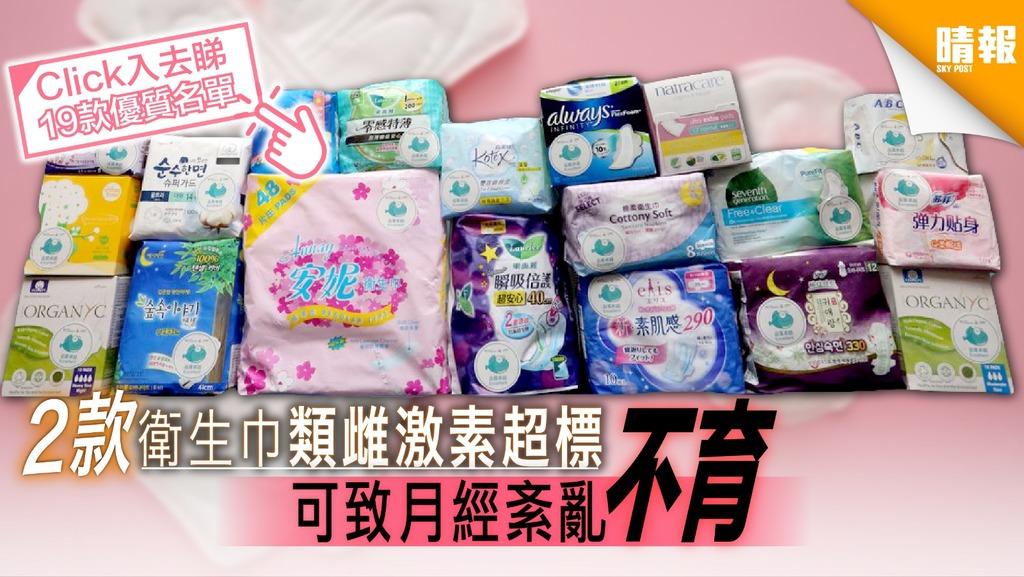 2款衛生巾類雌激素超標 可致月經紊亂不育【附19款優質名單】