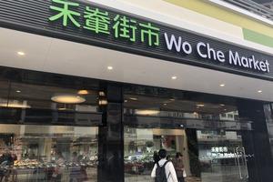 【禾輋街市2018】沙田禾輋街市翻新 多間食肆進駐禾輋廣場