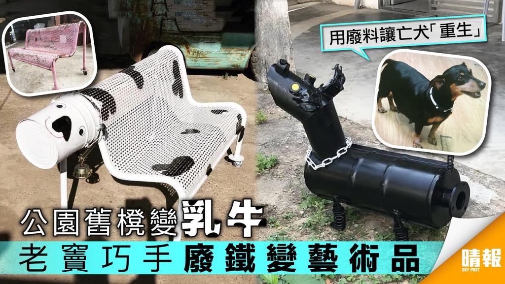 【多圖】公園舊櫈變乳牛 老竇巧手將廢鐵變藝術品