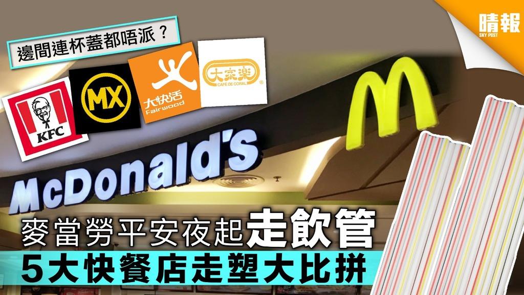 【5間食肆大比拼】麥當勞平安夜起走塑 全面走膠飲管攪拌棒