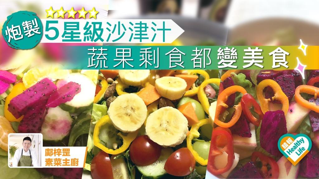 5星級沙津汁DIY 蔬果剩食都瞬間變美食