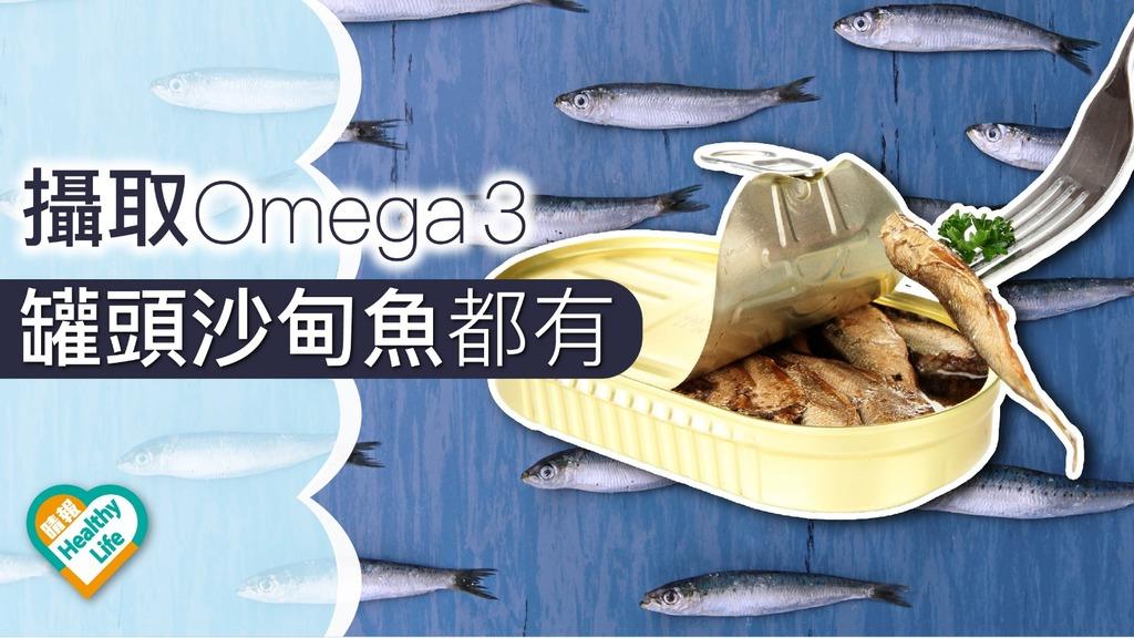 奧米加3唔止鯖魚有 三文魚吞拿魚以外仲有佢……