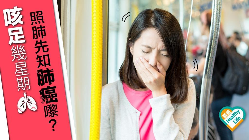 氣管敏感久咳不癒 傷風或肺癌皆有可能