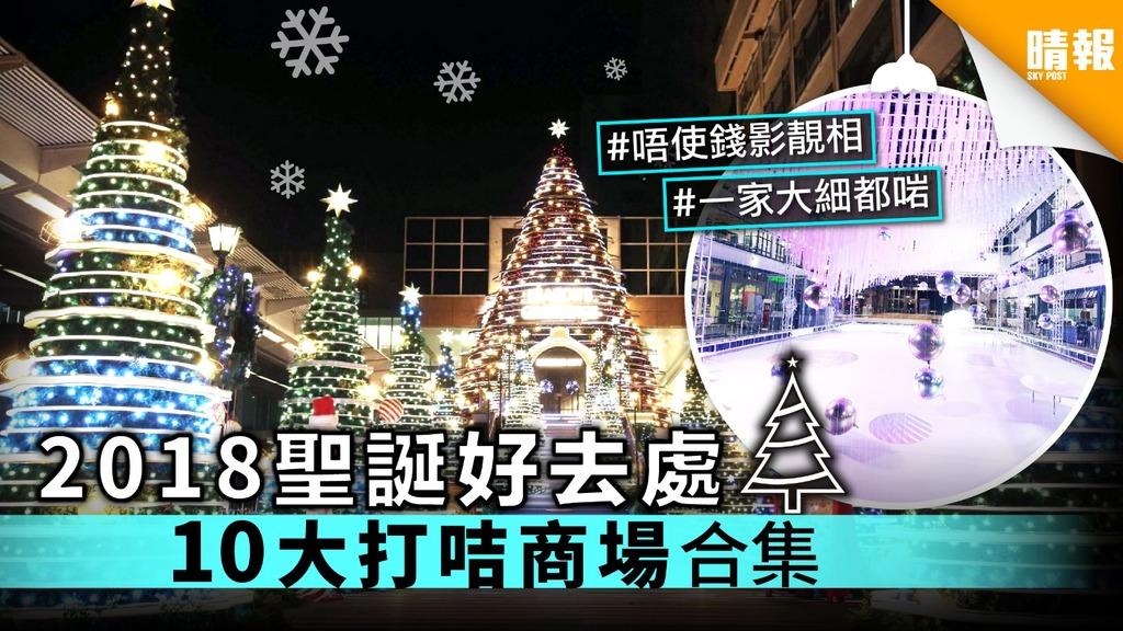 【2018聖誕好去處】全港10大聖誕打咭商場晒冷!