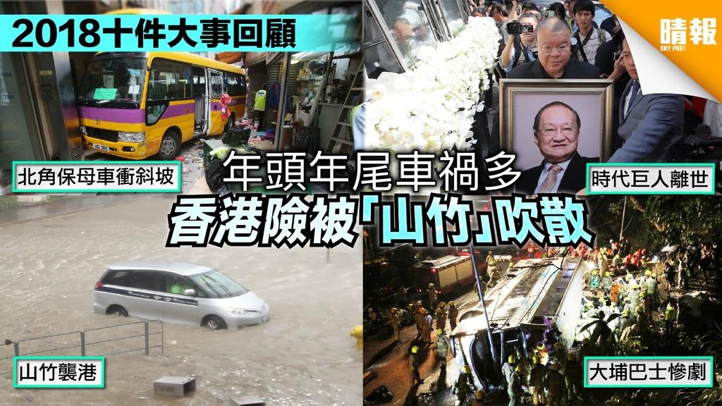 【2018十件大事回顧】年頭年尾車禍多 香港險被「山竹」吹散