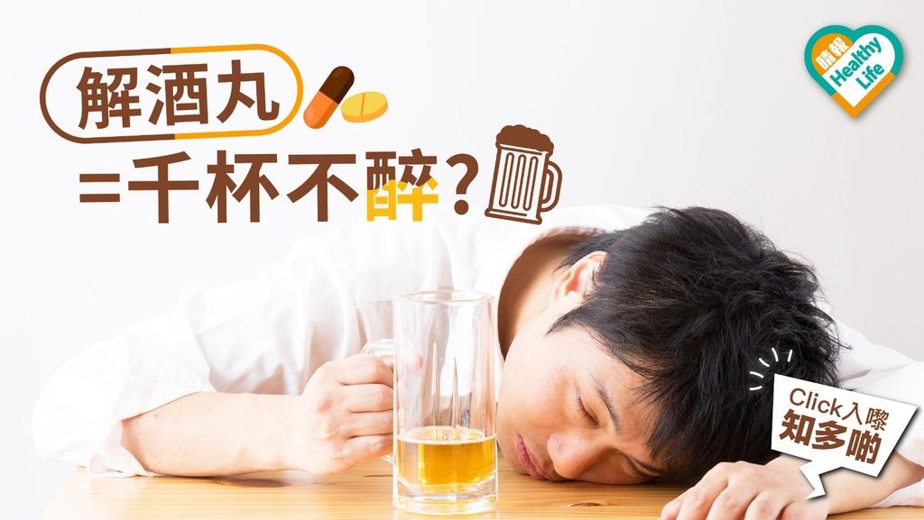解酒丸如同用牛油打底 可減慢酒精吸收?