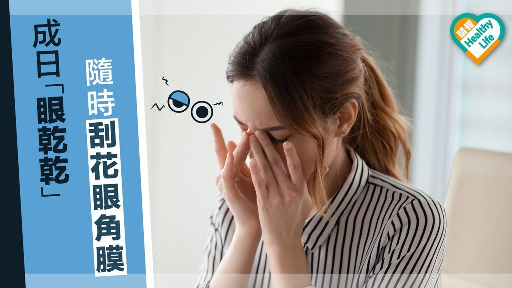 寒風來襲易眼乾 專家:乾眼症隨時刮損眼角膜