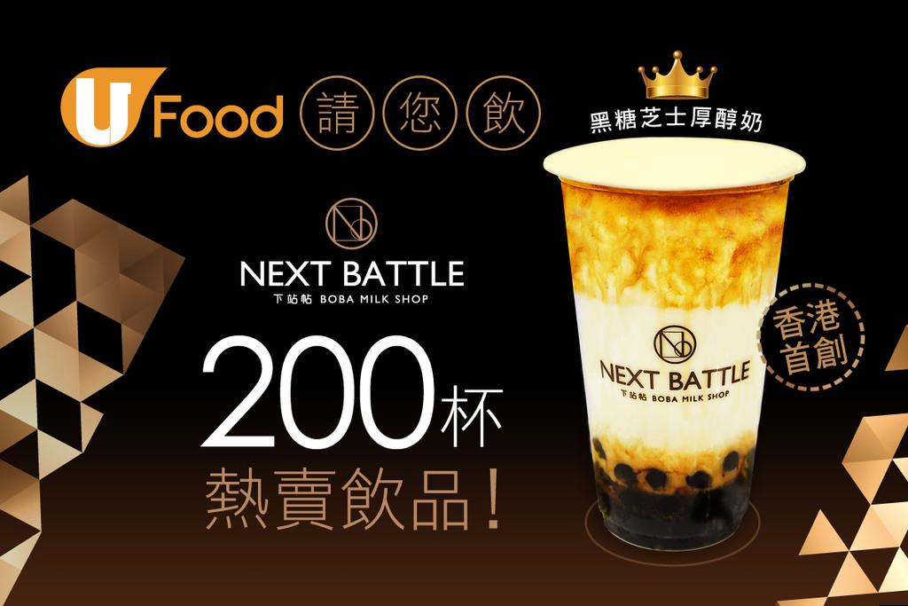 U Food X NEXT BATTLE 請您飲200杯熱賣茶飲!