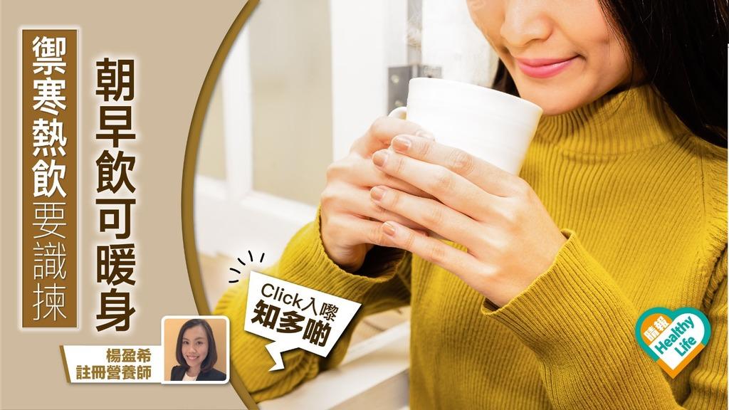 營養師教你揀禦寒熱飲 早上飲一杯身體變暖