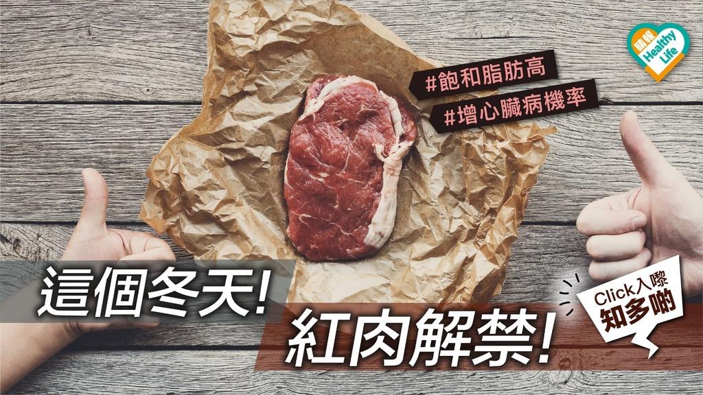 富含鐵質 紅肉添保暖效果