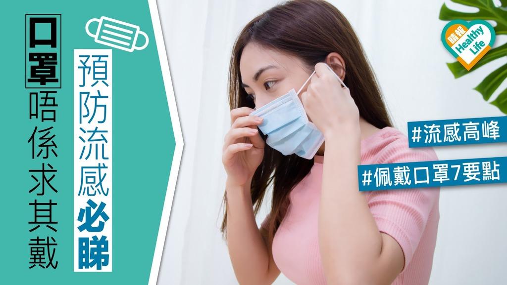 小心流感高峰期 正確佩戴口罩預防疾病