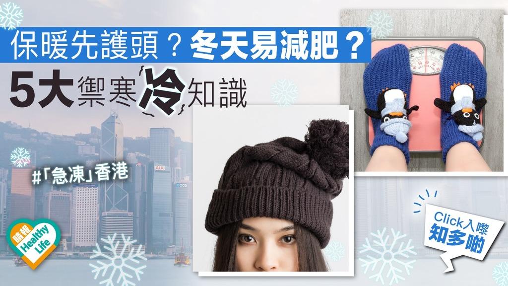 最強寒流襲港 禦寒「冷」知識你要知!冬天減肥會易啲?