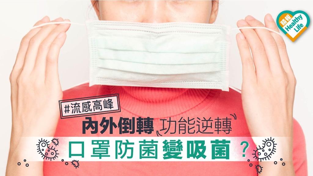 流感高峰!口罩內外倒轉戴 隨時防菌變吸菌