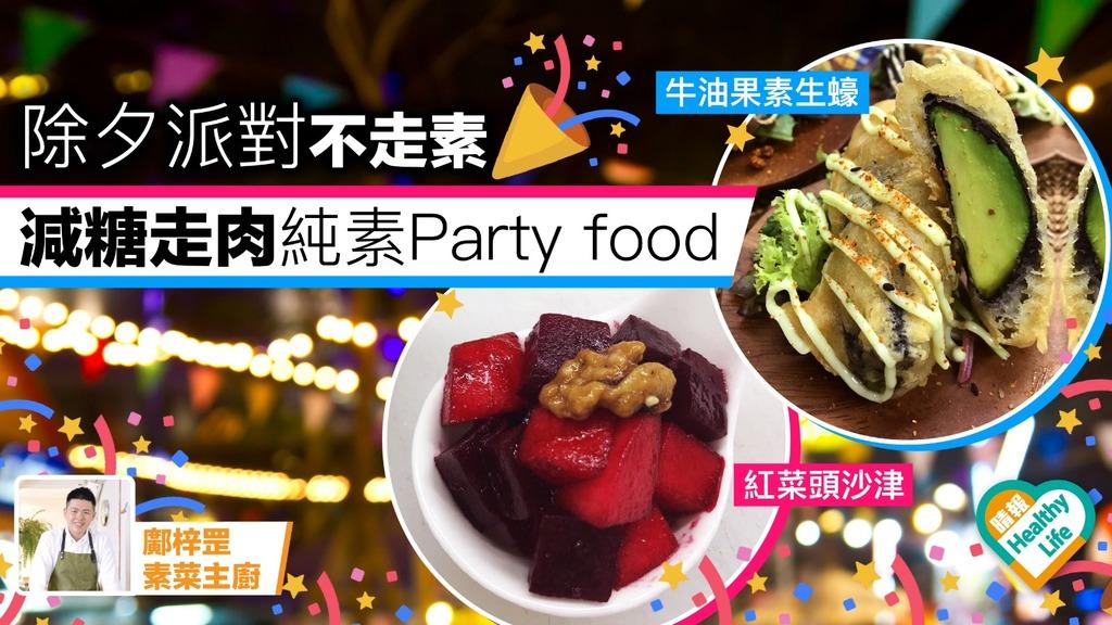 【2019年】除夕慶祝不忘健康 自製少糖走肉純素派對小食