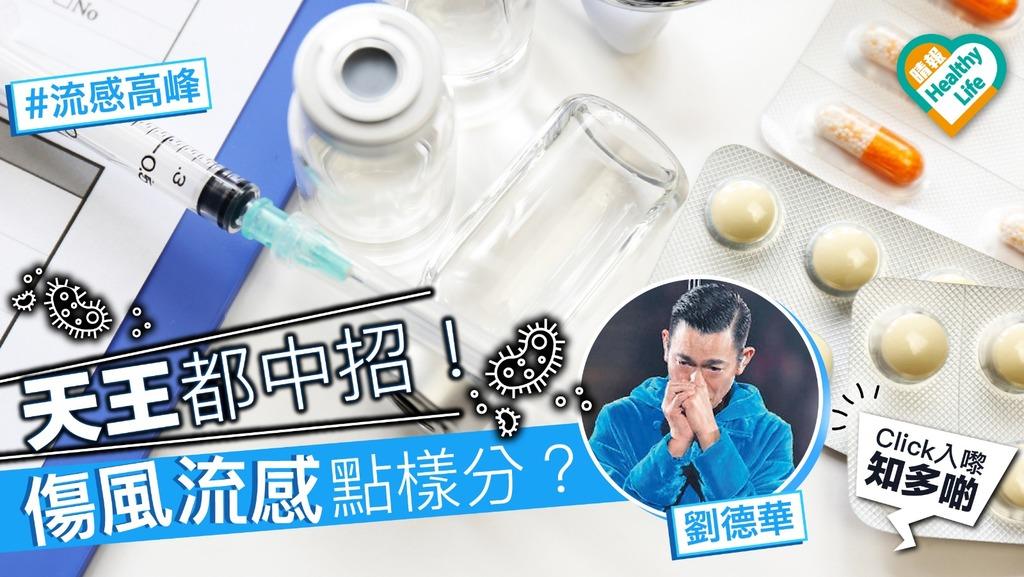 【流感高峰期】傷風感冒定流感?家庭醫生告訴你關鍵!