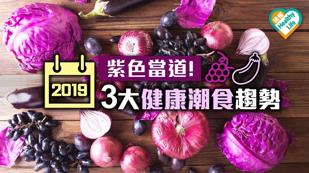 2019潮食新趨勢