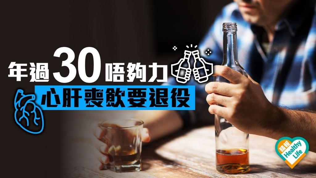 年過30唔夠力 心肝喪飲要退役