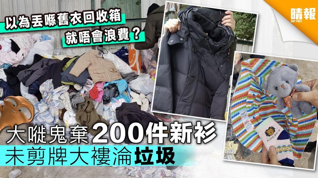 牌都未剪!大嘥鬼棄200件新衫 民間組織籲減少消費