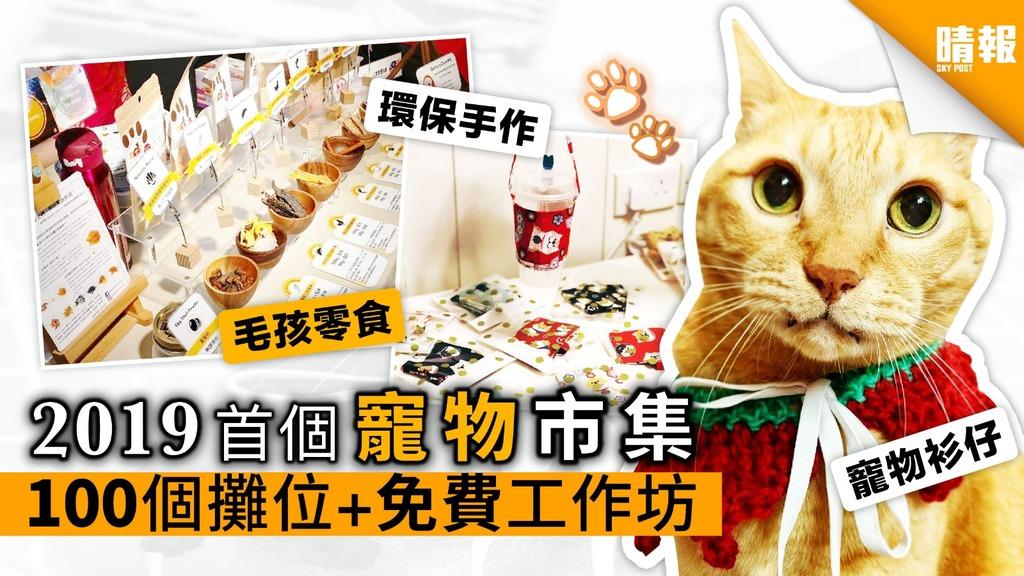 【週末好去處】2019年首個寵物市集 免費入場禮品+工作坊