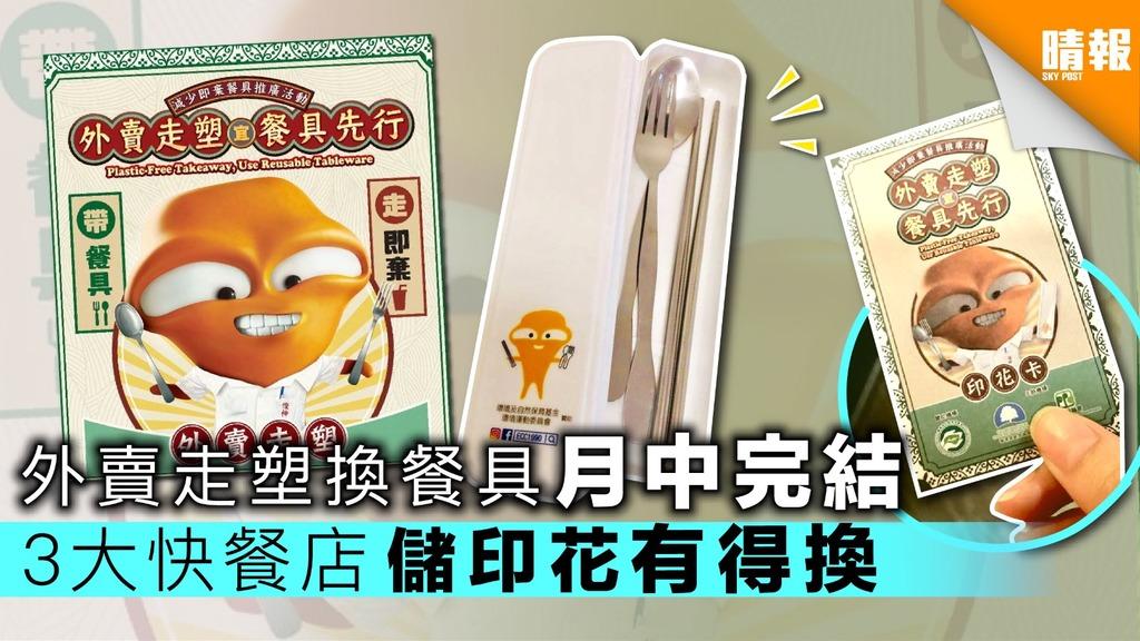【走塑換餐具】活動將於月中完結 3大快餐店儲印花有得換