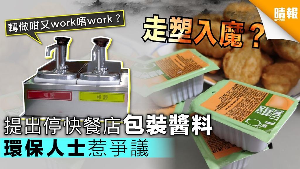 走塑入魔?提出停快餐店包裝醬料 環保人士惹爭議