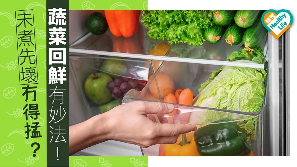 【蔬菜冷知識】未煮先雪壞 蔬菜保鮮有妙法