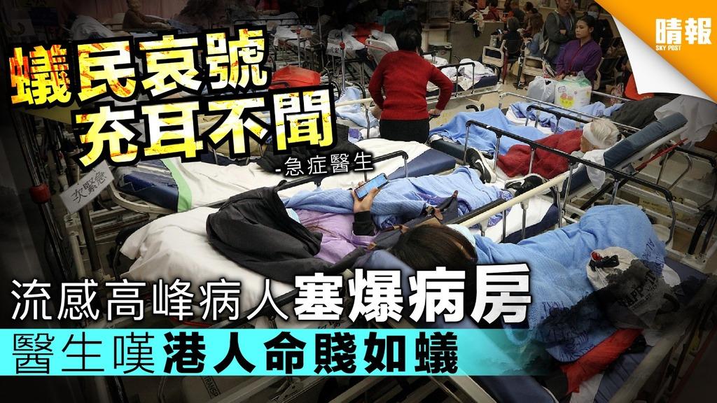 【4日奪6命】流感高峰病人塞爆病房 醫生嘆港人命賤如蟻