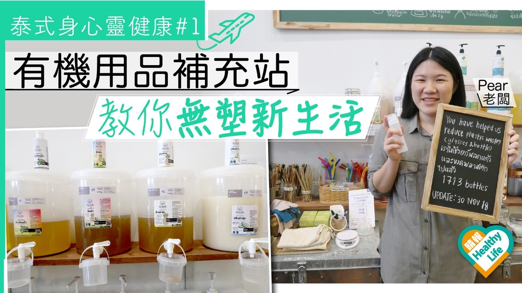 【泰式健康】泰國小社區設有機用品補充站 年輕店主教大家活得環保健康
