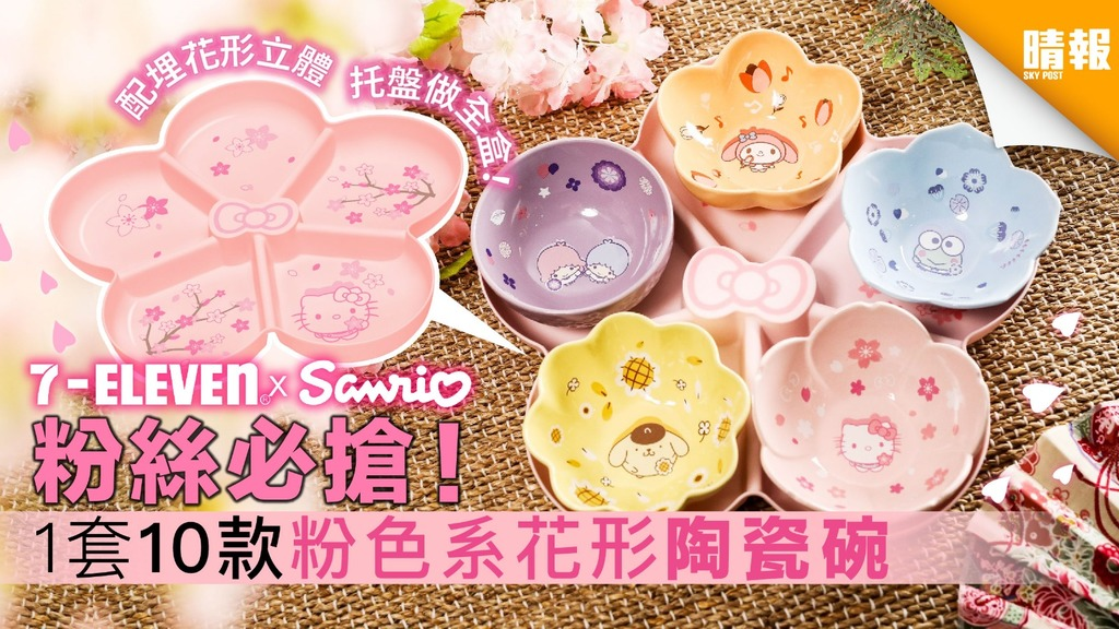 粉絲必儲!7-Eleven x Sanrio 10款卡通陶瓷碗+花花立體托盤