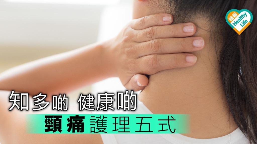 頸痛停不了 醒你頸部護理五式
