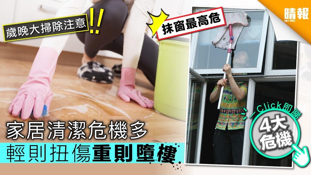 歲晚大掃除注意!家居清潔4大危機 輕則扭傷重則墮樓
