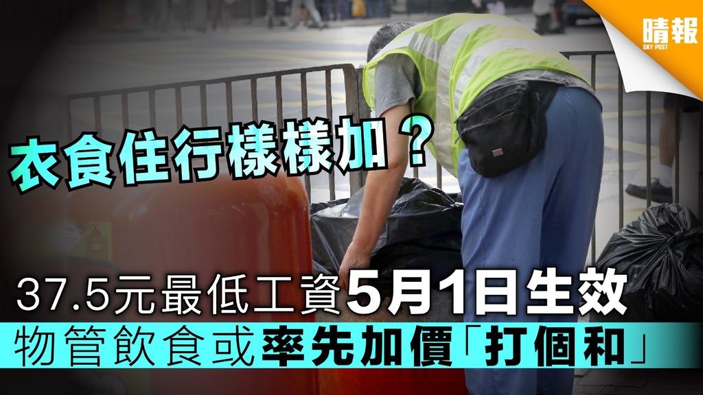 【打個和】37.5元最低工資5月1日生效 物管清潔或率先加價「打個和」