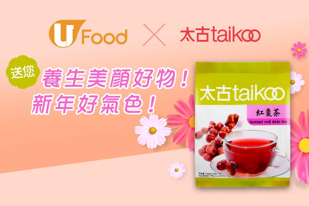 U Food X 太古taikoo 送您 養生美顏好物!新年好氣色!