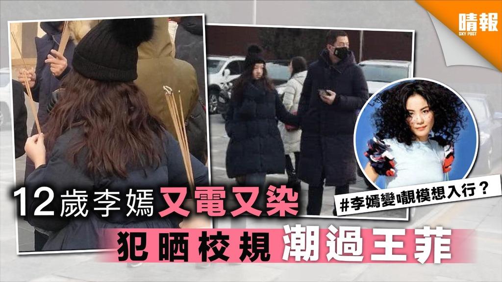 12歲李嫣又電又染 犯晒校規潮過王菲